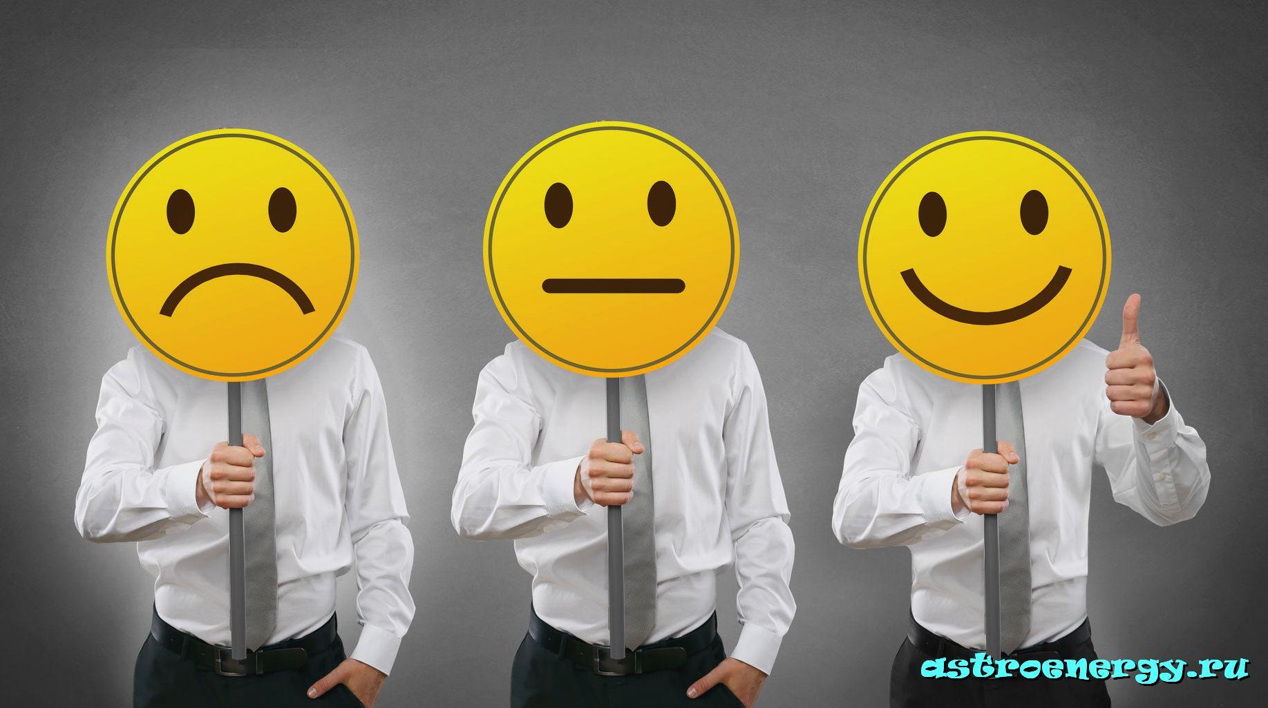 негативное и позитивное мышление